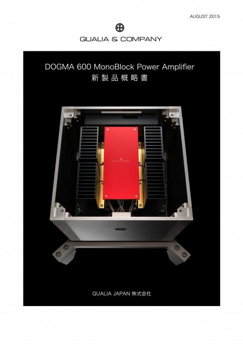 DOGMA600和文_01