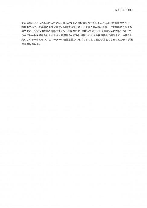DOGMA600和文_12