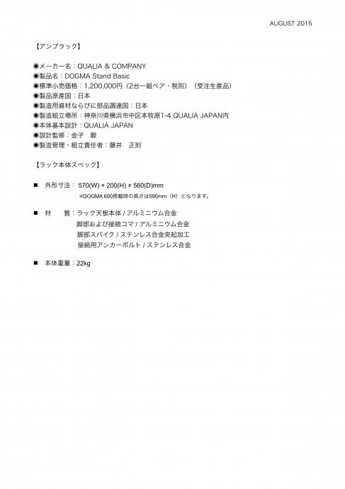 DOGMA600和文_10